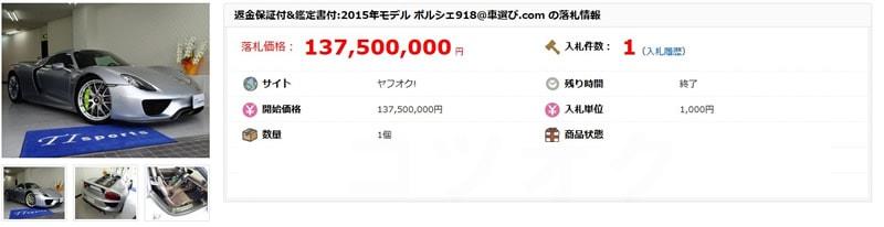 BHオークション1億円
