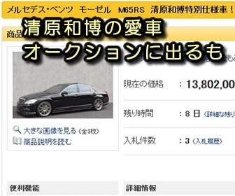 清原和博の愛車、オークションに出るも盛り上がらず?
