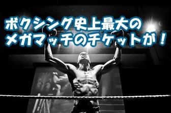ボクシング史上最大のメガマッチ約700万円高額チケットが15分で!