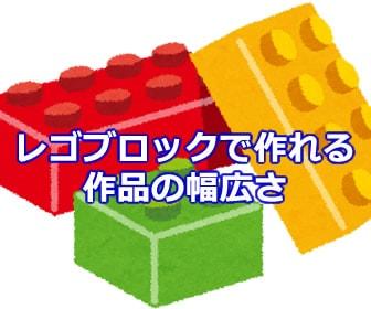 レゴブロックで作れる作品の幅広さ
