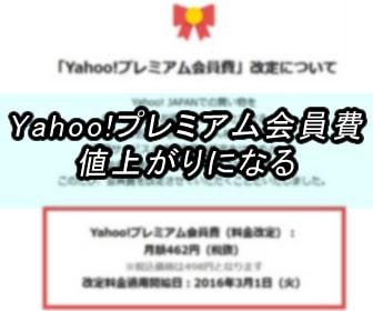 改定Yahoo!プレミアム会員費の料金が値上がり