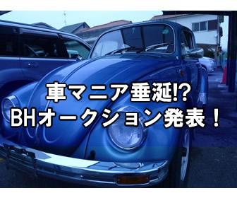 車マニア垂涎!?コレクタブルカーオークション「BHオークション」発表!