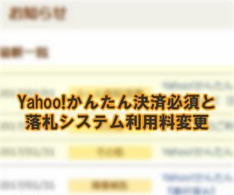 Yahoo!かんたん決済必須と落札システム利用料変更