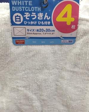 出品用100円均一タオル