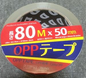 出品用100均OPPテープ