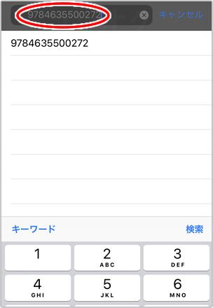 Amacode ISBNコード検索