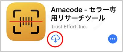Amacodeアプリダウンロード