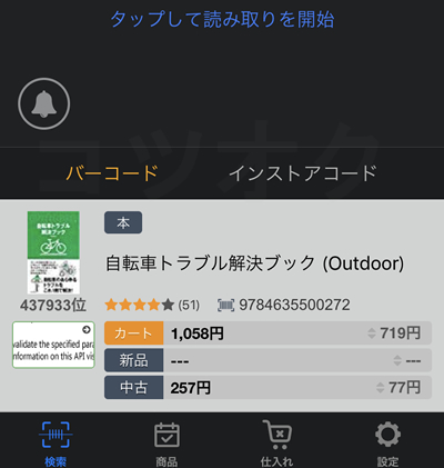 Amacode ISBNコード結果