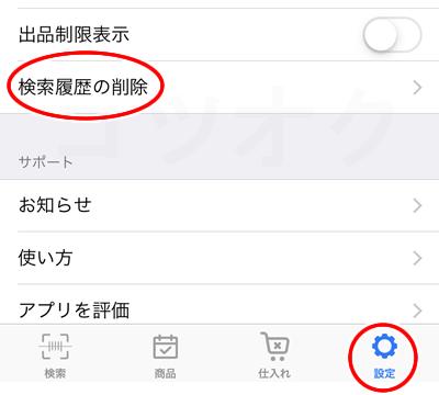 Amacodeの検索履歴を消す方法