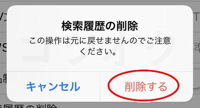 Amacodeの検索履歴を削除する