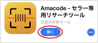 Amacodeアプリを開く