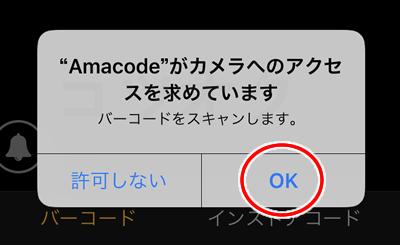 Amacodeカメラへのアクセス許可