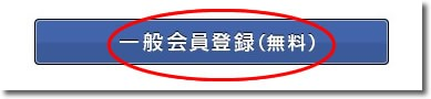 オークファン一般会員登録(無料)