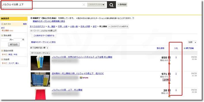 ヤフオク参考価格検索結果
