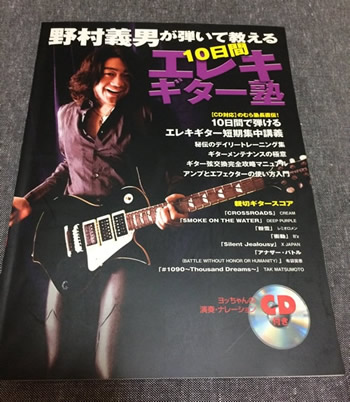 ギター教則本梱包方法