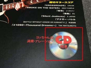 CD付き教則本