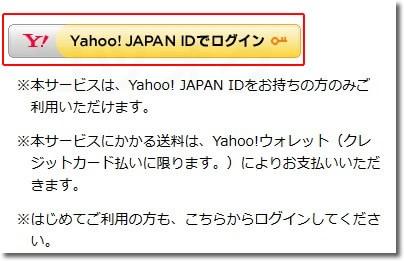 クリックポスト利用登録|Yahoo!Japan IDでログイン