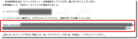 クリックポスト本登録手続き完了URL