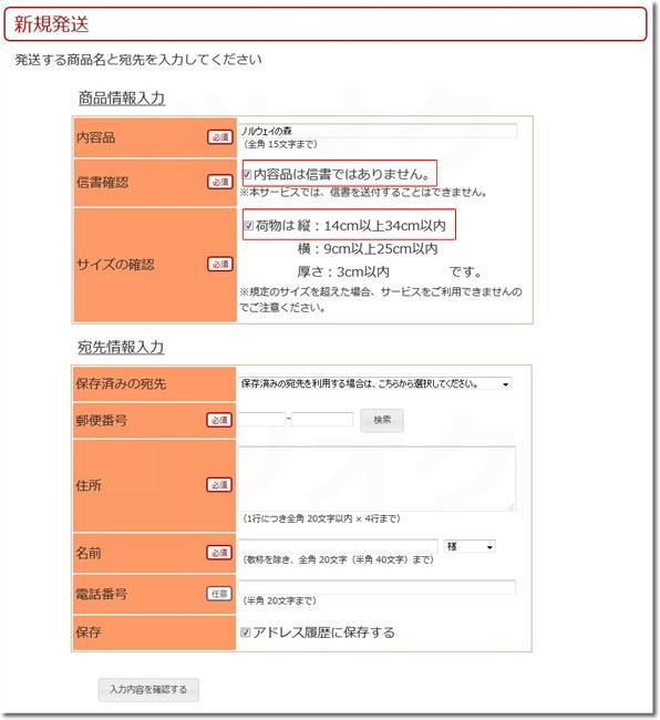 ヤフオク商品・クリックポスト宛先情報の入力