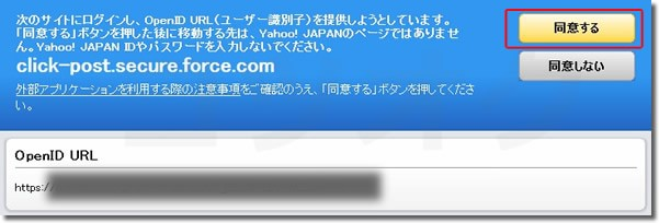 OpenID URL(ユーザー識別子)提供同意