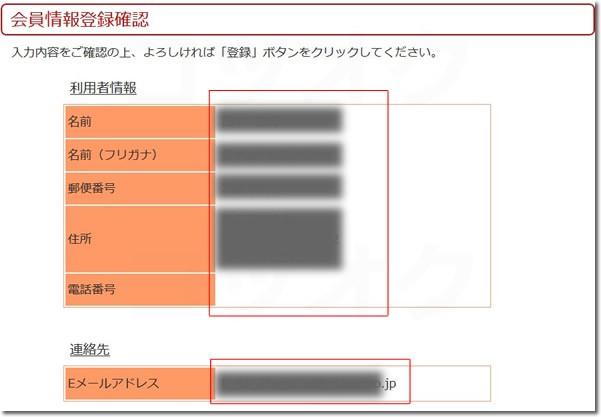 クリックポスト会員情報登録確認画面
