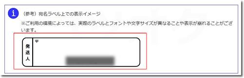クリックポストの宛名ラベル上での表示イメージ