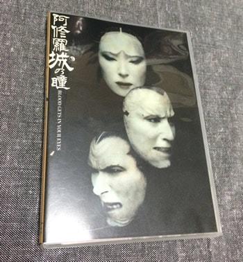 阿修羅城の瞳DVD梱包ヤフオク