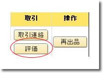 評価の変更アイコン