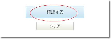 ヤフオク評価の確認ボタン