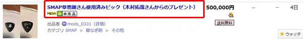 木村拓哉さんから草彅剛さんにプレゼントされたギターピックヤフオク出品