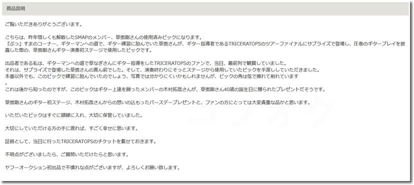 木村拓哉さんから草彅剛さんにプレゼントされたギターピック説明