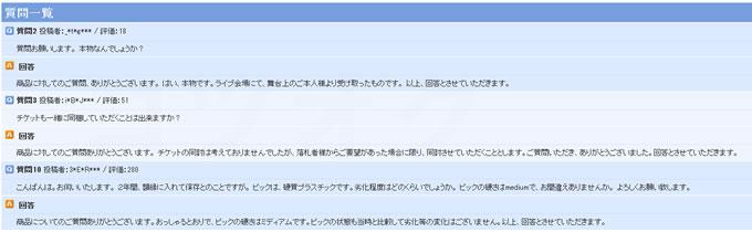 木村拓哉さんから草彅剛さんにプレゼントされたギターピック質問回答