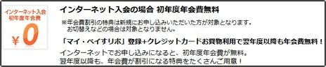 三井住友VISAクラシックカード(またはA)年会費無料