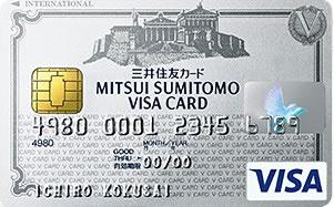 三井住友VISAカードとは