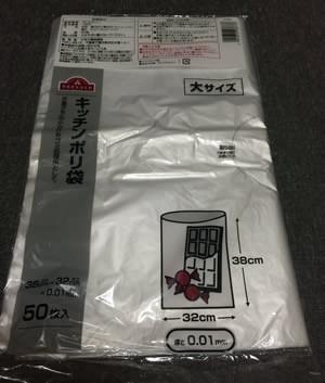 ヤフオク梱包用ビニール袋