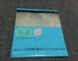 ヤフオク梱包用CDケースカバー