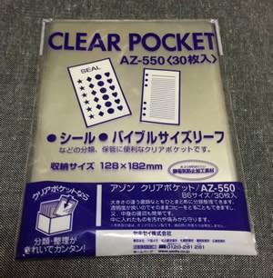トレカ・シール梱包用クリアポケット