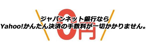 ジャパンネット銀行ヤフオク手数料無料
