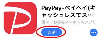 PayPayの登録方法!入手