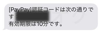 PayPayの登録方法!sms有効期限