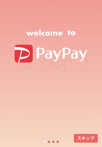 PayPayの登録方法!PayPayにログイン