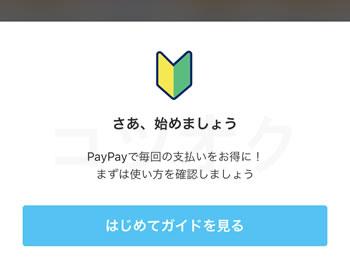 PayPayはじめてガイドを見る