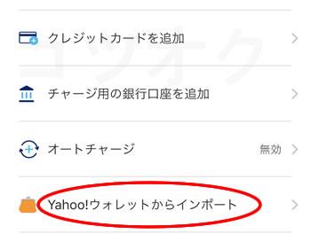 PayPayでの支払い方法を設定!Yahoo!ウォレットからインポート