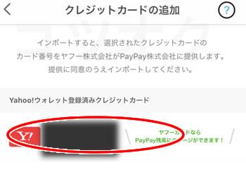 PayPayでの支払い方法を設定!Yahoo!ウォレット登録済みクレジットカードを追加