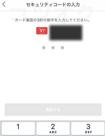 PayPayでの支払い方法を設定!Yahoo!ウォレット登録済みクレジットカードセキュリティコード