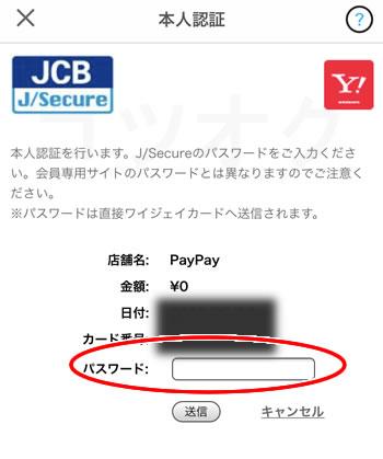 PayPayでの支払い方法を設定!Yahoo!ウォレット登録済みクレジットカード本人認証パスワード