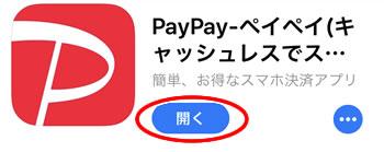 PayPayの登録方法!開く