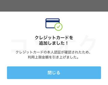 PayPayでの支払い方法を設定!クレジットカードを追加しました