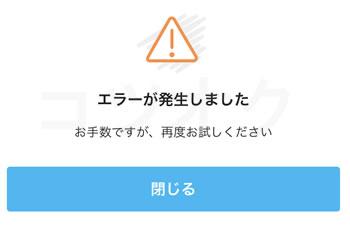 PayPay登録できない