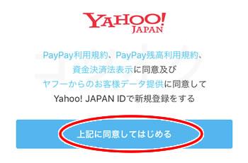 PayPayの登録方法!上記に同意してはじめる